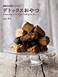 焙煎玄米粉でつくる デトックスおやつ (veggy Books)