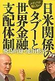 メディアが報じない日米関係のタブーと世界金融支配体制
