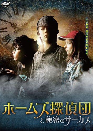 ホームズ探偵団と秘密のサーカス [DVD]