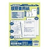 アピカ 転職者用履歴書用紙 SY26 A4(見開きA3)
