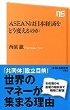 ASEANは日本経済をどう変えるのか (NHK出版新書 434)