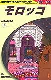 E07 地球の歩き方 モロッコ 2008~2009 (地球の歩き方 E 7)