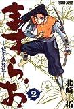 ますらお 秘本義経記(2) (少年サンデーコミックス)