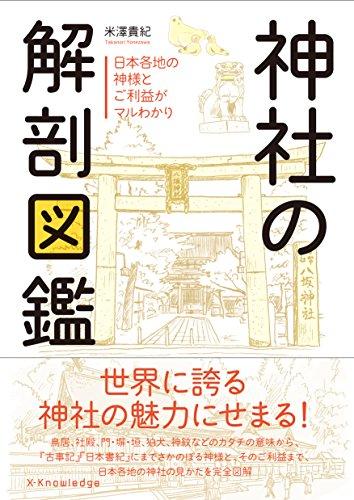 神社の解剖図鑑 -