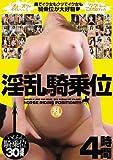 淫乱騎乗位4時間 [DVD]
