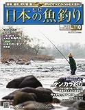 週刊 日本の魚釣り 2012年 11/14号 [分冊百科]