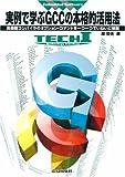 実例で学ぶGCCの本格的活用法―高機能コンパイラのオプション・コマンドを一つ一つていねいに解説 (TECHI―Embedded Software)
