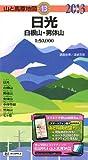山と高原地図 13.日光 白根山・男体山 2013
