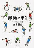 運動の半年  つれづれノート (28)
