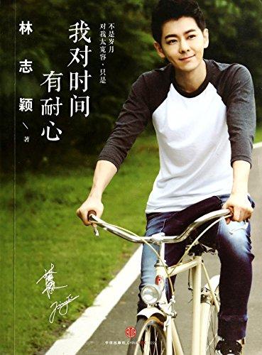 wo-dui-shijian-you-naixin