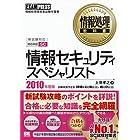 情報処理教科書 情報セキュリティスペシャリスト 2010年度版