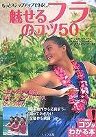 もっとステップアップできる!魅せるフラのコツ50 (コツがわかる本!)