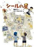 『シールの星』岡田淳作 ユン・ジョンジュ・絵 偕成社