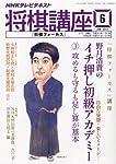 NHK 将棋講座 2012年 06月号 [雑誌]