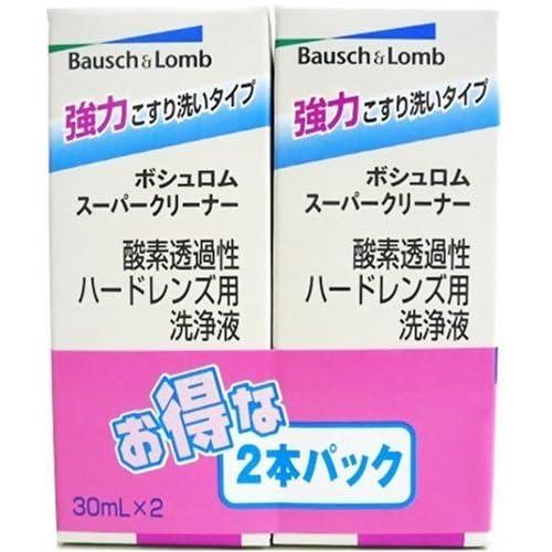 ボシュロム スーパークリーナー 洗浄液(ハード用) 30ml 2本パック