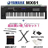 YAMAHA ヤマハ / MX61 【豪華5点セット!】 シンセサイザー(MX-61)