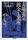 つげ義春コレクション 大場電気鍍金工業所/やもり (ちくま文庫)