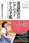 地獄のような日々を送ったことも......発達障害のピアニスト・野田あすかを支えた父母の思い