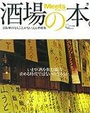 酒場の本。―京阪神の「もう、ここしかない」ええ酒場集 (えるまがMOOK ミーツ・リージョナル別冊)