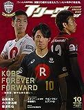 JLEAGUE SOCCER KING(Jリーグ サッカーキング) 2015年 10 月号 [雑誌]