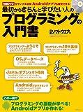 最初からきちんと学びたい人のプログラミングの入門書 (日経BPパソコンベストムック)