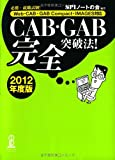 CAB・GAB完全突破法! (2012年度版) [Web-CAB・GAB Compact・IMAGES対応]