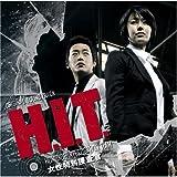 オリジナル・サウンドトラック「H.I.T.[ヒット]-女性特別捜査官」-」