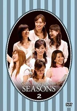 セント・フォースPresents「SEASONS」Vol.2 [DVD]
