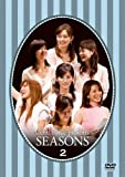 セント・フォースPresents「SEASONS」Vol.2 [DVD]