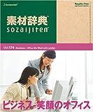 素材辞典 Vol.174 ビジネス~笑顔のオフィス編