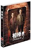 【期間限定出荷】相棒 スリム版 シーズン2 DVDセット1(3枚組)