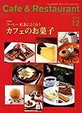 カフェ&レストラン 2008年 12月号 [雑誌]