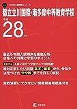 都立立川国際・南多摩中等教育学校 平成28年度 (中学校別入試問題シリーズ)