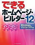 できるホームページ・ビルダー12 Windows Vista/XP対応