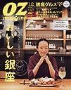 OZ magazine(オズマガジン) 2015年 12 月号 [雑誌]