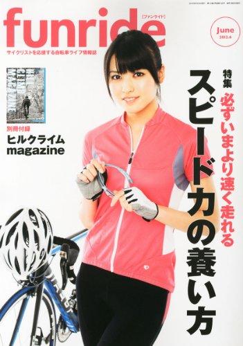 funride (ファンライド) 2012年 06月号 [雑誌]