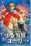 少女海賊ユーリ / みお ちづる のシリーズ情報を見る