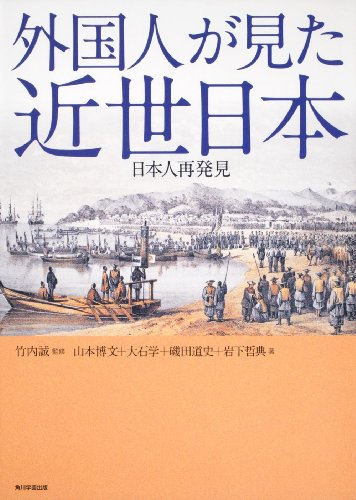 外国人が見た近世日本