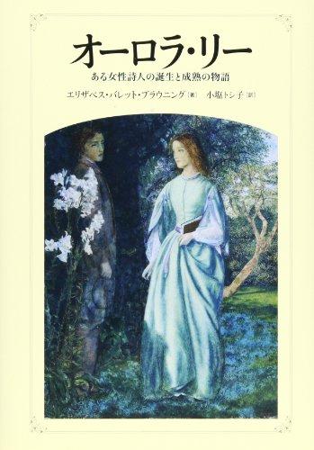 オーロラ・リー―ある女性詩人の誕生と成熟の物語