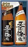 神楽酒造 IBW-2S(黒麹天孫降臨 芋 25度、天孫降臨 芋 25度) 2本セット 900ml×2本