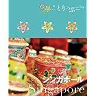 ことりっぷ海外版 シンガポール