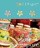 ことりっぷ 海外版 シンガポール (海外|観光・旅行ガイドブック/ガイド)