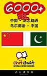 6000+ Chinese - Urdu Urdu - Chinese V...
