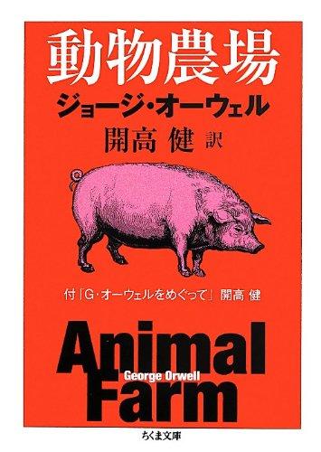 動物農場: 付「G・オーウェルをめぐって」開高健