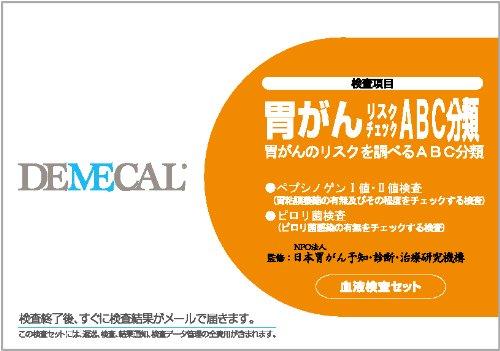 DEMECAL(デメカル)胃がんリスクチェックABC分類