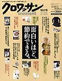 クロワッサン 2009年 2/25号 [雑誌]