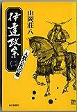 伊達政宗 / 山岡 荘八 のシリーズ情報を見る