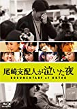 尾崎支配人が泣いた夜 DOCUMENTARY of HKT48 DVD スペシャル・エディション ランキングお取り寄せ