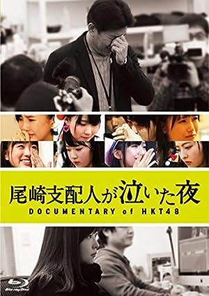 【早期購入特典あり】尾崎支配人が泣いた夜 DOCUMENTARY of HKT48 Blu-ray スペシャル・エディション(映画フィルム風しおり付※ランダム1種)