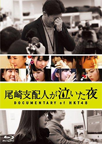 尾崎支配人が泣いた夜 DOCUMENTARY of HKT48 DVD スペシャル・エディション